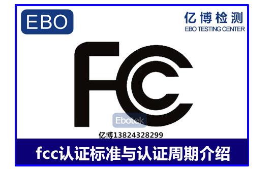 fcc认证标准与周期