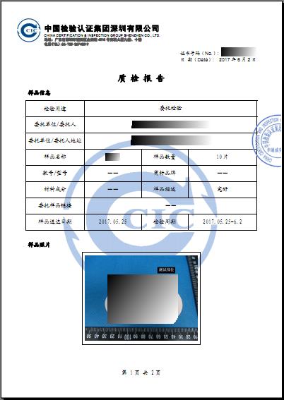 电子产品检测报告样本
